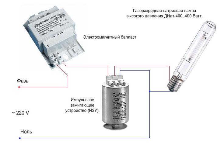 Схема подключения лампы ДНАТ с